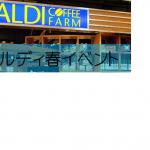 カルディ2017 春のイベント情報 4/1~限定販売