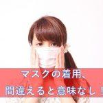 ゲンキの時間3/19「漏れ率100%!」花粉とウィルスに正しいマスクの付け方4つのポイント