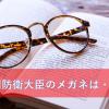 稲田大臣の経歴、ご主人はどんな人?メガネに隠された衝撃事実