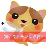 猫にワクチンは必要?気になる費用と感染症について