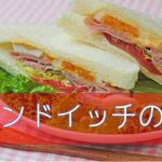 3/13サンドイッチの日!の由来は?キャンペーンはあるの?